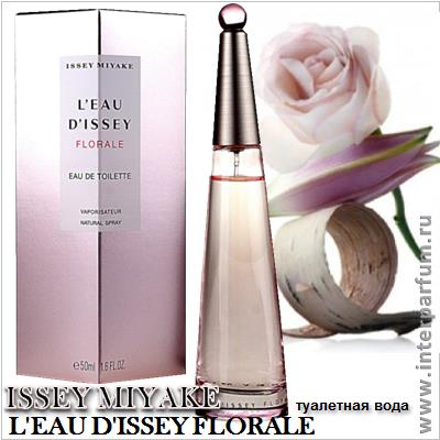 L'Eau d'Issey Florale (Issey Miyake)