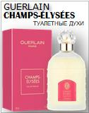 Champs Elysees Guerlain